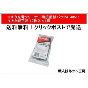 マキタ純正部品抗菌紙パック(10枚入)A-48511です。下記のマキタ充電クリーナーにお使いいただけ...