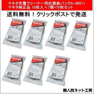 マキタ充電クリーナー用抗菌紙パック A-485...の関連商品2