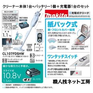 マキタMAKITA充電式クリーナー10.8Vスライド CL107FDSHW 紙パック式・ワンタッチス...