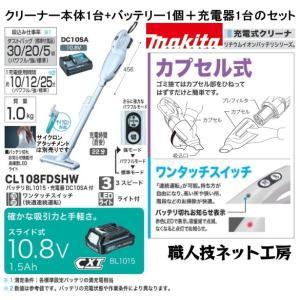 マキタMAKITA充電式クリーナー10.8Vスライド CL108FDSHW カプセル式・ワンタッチスイッチ 本体+リチウムイオンバッテリー+充電器セット|s-waza