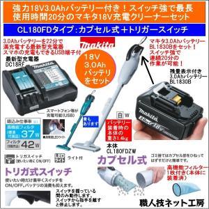 マキタ充電式クリーナー18V CL180FDZW本体+リチウムイオンバッテリー3.0Ah+充電器  ...