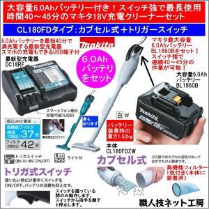 マキタ充電式クリーナー18V CL180FDZW本体+リチウムイオンバッテリー6.0Ah+充電器  ...