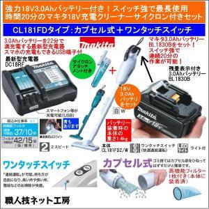 マキタ充電式クリーナー18V CL181FDZW本体+リチウムイオンバッテリー3.0Ah+充電器 +...