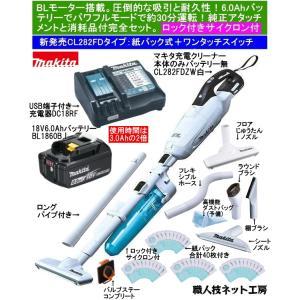 クーポンご利用で5%OFF マキタ充電クリーナー18V CL282FDZW本体+バッテリ6.0Ah+充電器 + ロック付サイクロン+純正アタッチメントと消耗品CL282FDFCW完全セット|s-waza