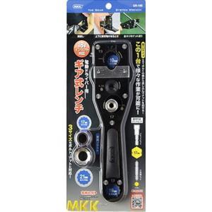 モトコマ 開口タイプの電動ドライバー用ギア式レンチ GR-19S 本体19mm+変換ソケット17mm+変換ソケット21mm|s-waza