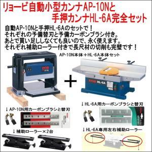 リョービRYOBI 自動カンナAP-10Nと小型手押カンナHL-6A 完全セット|s-waza