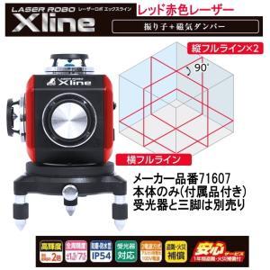 シンワ測定レーザー墨出し器 レーザーロボ X Line エックスライン 赤色レーザー本体だけ フルライン 71607 振り子+磁気ダンパー s-waza