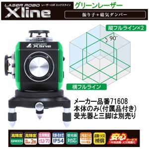 シンワ測定レーザー墨出し器 レーザーロボ X Line エックスライン グリーンレーザー本体だけ フルライン 71608 振り子+磁気ダンパー s-waza