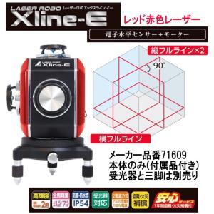 シンワ測定レーザー墨出し器 レーザーロボ X Line-E エックスラインイー 赤色レーザー本体だけ フルライン 71609 電子水平センサー+モーター s-waza