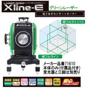 シンワ測定レーザー墨出し器 レーザーロボ X Line-E エックスラインイー グリーンレーザー本体だけ フルライン 71610 電子水平センサー+モーター s-waza