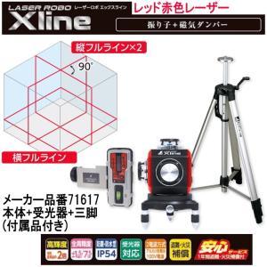 シンワ測定レーザー墨出し器 レーザーロボ X Line エックスライン 赤色レーザー本体+受光器+三脚 フルライン 71617 振り子+磁気ダンパー s-waza