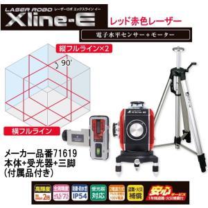 シンワ測定レーザー墨出し器 レーザーロボ X Line-E エックスラインイー 赤色レーザー本体+受光器+三脚 フルライン 71619 電子水平センサー+モーター s-waza