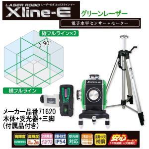 シンワ測定レーザー墨出し器 レーザーロボ X Line-E エックスラインイー グリーンレーザー本体...