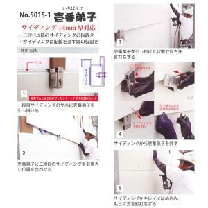 スターエム サイディング張り補助具 壱番弟子14mm厚対応 NO.5015-1|s-waza|04