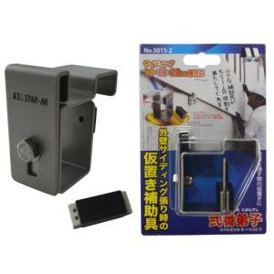 スターエム サイディング張り補助具 弐番弟子16・18・20mm厚対応 NO.5015-2|s-waza