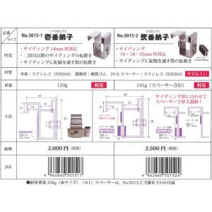 スターエム サイディング張り補助具 弐番弟子16・18・20mm厚対応 NO.5015-2|s-waza|02