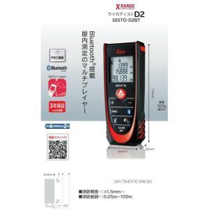 タジマレーザー距離計ライカディストD2 DISTO-D2BT WEB登録で3年間保証 最短納期で発送 TJMデザインTAJIMA|s-waza
