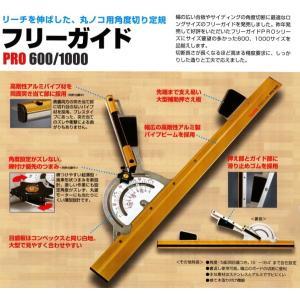 PRO1000(品番FG-P1000) 幅の広い合板やサイデイングの角度切断に最適なロングサイズのフ...