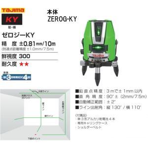 機能 ●鮮視度300のくっきりラインのダイレクトグリーンレーザー ●精密な地墨合わせができる360°...