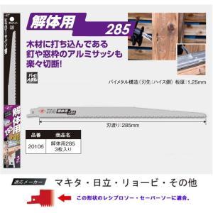 ゼット レシプロソー・セーバーソー替刃 解体用285mm 3枚入 NO.20106|s-waza