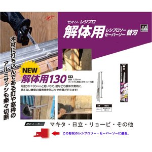 ゼット レシプロソー・セーバーソー替刃 解体用130mm 3枚入 NO.20141|s-waza