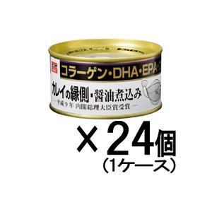 カレイの縁側 醤油煮込み 170g×24缶(1ケース)取寄せ...
