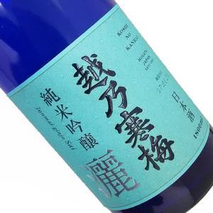 ◇超が付くほど有名な銘柄、越乃寒梅を醸造する石本酒造。旧来からの丁寧な技法で古き良き造りを今に残し、...