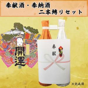 奉献酒・奉納酒 2本縛りセット 開運 紅白 1.8L×2本 奉献のし付  日本酒/清酒  1800m...