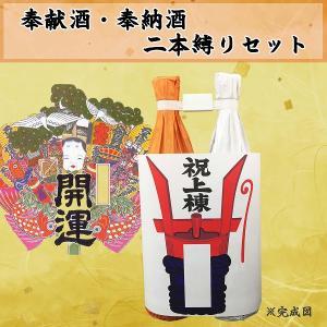奉献酒・奉納酒 2本縛りセット 開運 紅白 1.8L×2本 上棟のし付  日本酒/清酒  1800m...