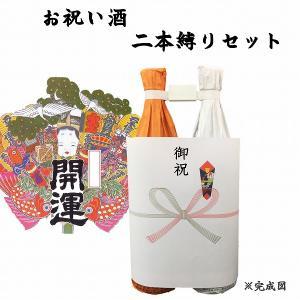 祝い酒 2本縛りセット 開運 紅白 1.8L×2本 御祝のし付  日本酒/清酒  1800ml/一升...