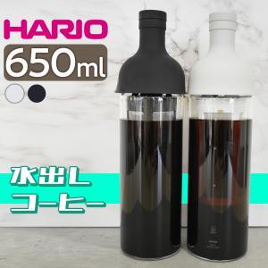 HARIO 水出し珈琲 コーヒー ハリオ フィルターインコーヒーボトル s-zakka-show