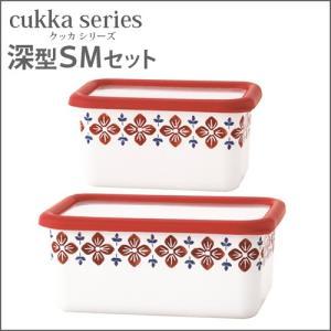 保存容器 ホーロー クッカ 深型角容器SMセット 富士ホーロー|s-zakka-show