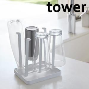 グラスホルダー タワー グラススタンド スリム|s-zakka-show
