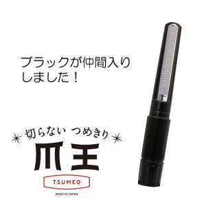 爪切り 日本製 魔法のつめけずり