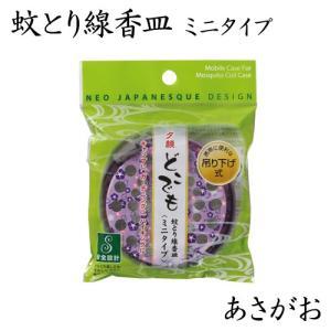 日本製 夕顔どこでも蚊取り線香皿ミニタイプゆうがお  s-zakka-show