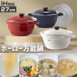 麺を茹でてもふきこぼれがしにくい形状です。 煮る、揚げるはもちろん、スノコが付いていますので蒸し料理...