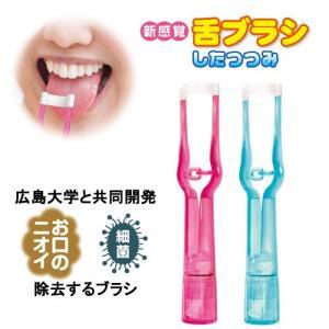 新感覚舌ブラシ「したつつみ」は、舌を優しくなでるだけで 口臭原因のひとつといわれる舌苔を除去できる舌...