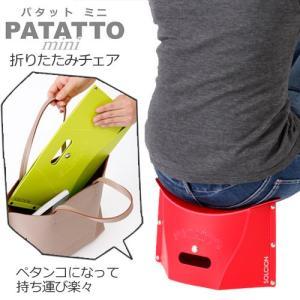 折りたたみ椅子 PATATTO mini パタット ミニ