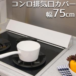 コンロ 排気口カバー 75cm KHC-75|s-zakka-show