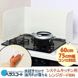 ベラスコート システムキッチン用レンジガード 60N s-zakka-show