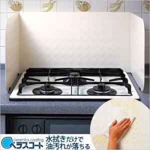 ベラスコート システムキッチン用レンジガード|s-zakka-show