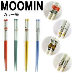 ムーミン グッズ カラー箸|s-zakka-show