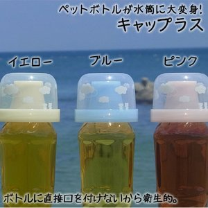 ペットボトル コップ  キャップラス クモ|s-zakka-show