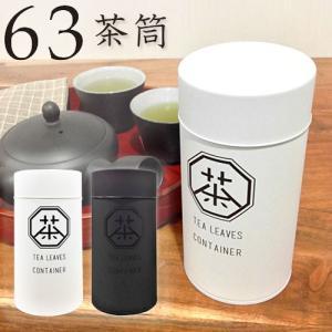 茶筒 おしゃれ ロクサン ホワイト ブラック 日本製|s-zakka-show