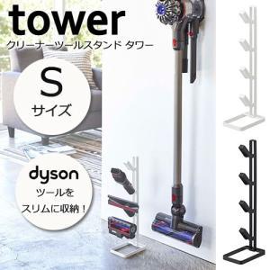 ダイソン 掃除機ツール  スタンド タワー S|s-zakka-show