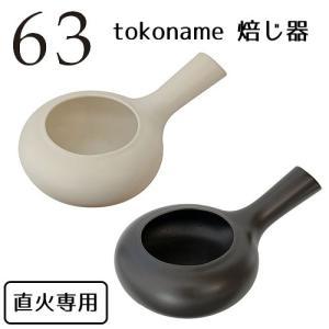 63 ロクサン 焙じ器 全2種|s-zakka-show