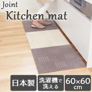 キッチンマット 240 洗濯機で洗える キッチンマット ジョイントマット ピタプラス 60×60cm 1枚|s-zakka-show