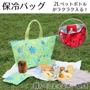 保冷バッグ 大 おしゃれ ピクニ ック DESIGNERS JAPAN 保冷機能付きショッピングバッグ ポーチ付き s-zakka-show