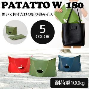折りたたみ椅子 アウトドア パタット PATATTO W 180