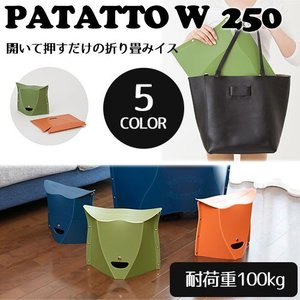 折りたたみ椅子 アウトドア パタット  PATATTOW 250